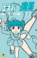 エスパー魔美 (2)