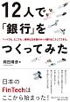 12人で「銀行」をつくってみた 「いつでも、どこでも」、便利な日本初のネット銀行は