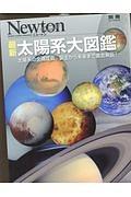 最新・太陽系大図鑑 Newton別冊