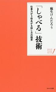 しゃべる技術 WAVE Pocket Series