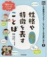 光村の国語 この表現がぴったり!にていることばの使い分け 性格や特徴を表すことば (2)