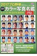 プロ野球全選手カラー写真名鑑&パーフェクトDATA BOOK 2017
