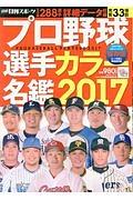 プロ野球選手> 2017