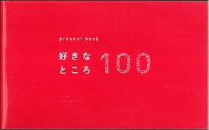 present book 好きなところ100