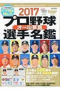 プロ野球 オール写真選手名鑑 2017