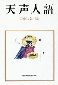 『天声人語 2016.7-12』朝日新聞論説委員室