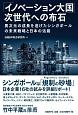 「イノベーション大国」次世代への布石 異次元の成長を遂げたシンガポールの未来戦略と日本の