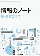 情報のノート「新・情報の科学」