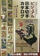 ビジュアル・日本切手カタログ 記念切手編 2001-2016 (5)