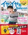 イヤイヤ期Baby-mo 限定スペシャルセット ブブタ絵本つき
