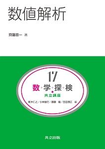 数値解析 数・学・探・検・共立講座17