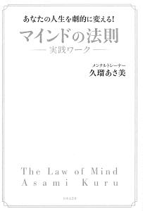 『あなたの人生を劇的に変える!マインドの法則-実践ワーク-』久瑠あさ美