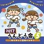 2017 うんどう会 5 セイヤッ!空手パンチ!