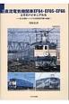 国鉄・直流電気機関車 EF64・EF65・EF66 とそのパイオニアたち いまも活躍をつづける国鉄標準機の軌跡