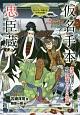 仮名手本忠臣蔵 実話をもとにした、史上最強のさむらい活劇 ストーリーで楽しむ日本の古典18