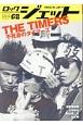 ロックジェット 特集:THE TIMERS不死身のタイマーズ (68)