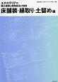 エクステリアの施工規準と標準図及び積算 床舗装・縁取り・土留め編