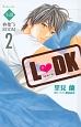 小説・L・DK 柊聖'S ROOM (2)