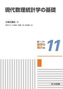 現代数理統計学の基礎 共立講座・数学の魅力11