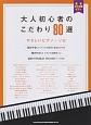 音名カナ付きピアノ 大人初心者のこだわり80選 やさしいピアノソロ