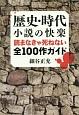 歴史・時代小説の快楽 読まなきゃ死ねない全100作ガイド