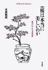 桜は本当に美しいのか<改訂>