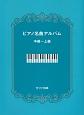 ピアノ名曲アルバム 中級~上級
