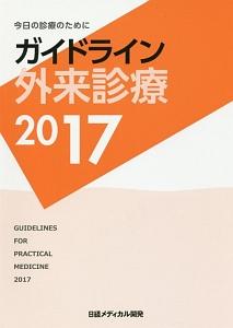 ガイドライン外来診療 2017