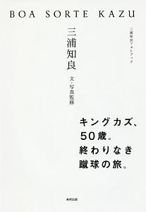 BOA SORTE KAZU 三浦知良フォトブック