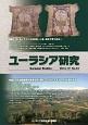 ユーラシア研究 2016.12 特集:〈チェルノブイリ〉の30年-いま、改めて見つめる (55)