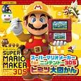 スーパーマリオメーカー for ニンテンドー3DS ヒミツ大図かん ゲームひみつ図かん3