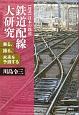 鉄道配線大研究 乗る、撮る、未来を予測する 【図説】日本の鉄道