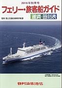 フェリー・旅客船ガイド 運賃・時刻表 2016秋季