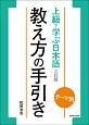 テーマ別 上級で学ぶ日本語<三訂版> 教え方の手引き