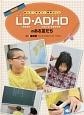 LD(学習障害)・ADHD(注意欠陥・多動性障害)のある友だち 知ろう!学ぼう!障がいのこと