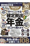 『確定拠出年金完全ガイド 完全ガイドシリーズ173』大西能彰