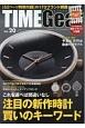TIME Gear これを選べば間違いなし注目の新作時計買いのキーワード (20)