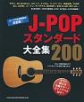 J-POPスタンダード大全集200 コード付き歌詞組み決定版!