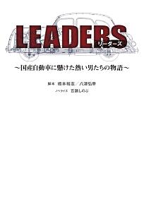 橋本裕志『LEADERS~国産自動車に賭けた熱い男たちの物語~』