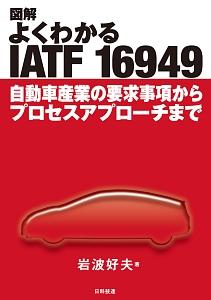 図解・よくわかるIATF 16949