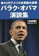 第44代アメリカ合衆国大統領バラク・オバマ演説集<対訳版>