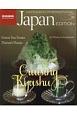 KATEIGAHO International Japan EDITION (39)