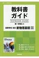 教科書ガイド<第一学習社版> 高等学校 新・物理基礎<改訂>