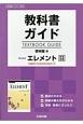 教科書ガイド<啓林館版> リバイズドエレメント English Communication1