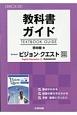 教科書ガイド<啓林館版> リバイズドビジョン・クエスト English Expression1 アドバンスト