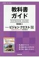 教科書ガイド<啓林館版> リバイズドビジョン・クエスト English Expression1 スタンダード