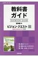 教科書ガイド<啓林館版> ビジョン・クエスト English Expression1 コア