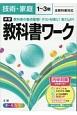 中学教科書ワーク 技術・家庭 1~3年<標準版>