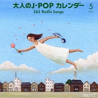 大人のJ−POPカレンダー 365 Radio Songs 5月 東京