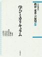 岩波講座 教育 変革への展望 学びとカリキュラム (5)